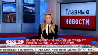 Банки «Рублёв» и «Финансовый стандарт» подали заявки на работу в Крыму
