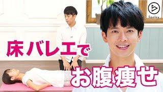 「美尻王子」こと竹田純先生が、お腹引き締めに効果的な床バレエを伝授...