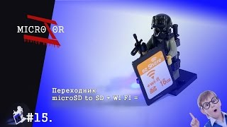 ez Share WiFi SD Card(Это переходник microSD to SD + WIFI В результате у вас в руках карта памяти с wifi, преимущественно для фотоаппаратов...., 2016-02-14T11:24:37.000Z)