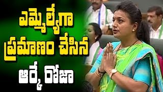 RK Roja Takes Oath As MLA In Assembly || AP Assembly Sessions