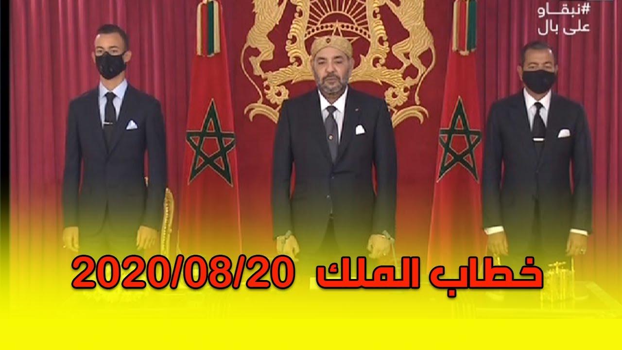 خطاب الملك محمد السادس 20 غشت 2020 العودة للحجر الصحي واردة Youtube