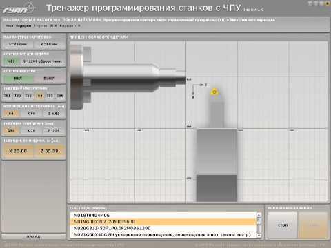 Виртуальный тренажер. Программирования станков с ЧПУ