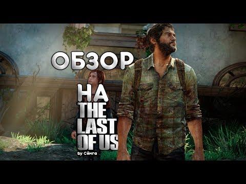 Обзор на The Last Of Us  by Сёмга