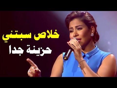 اغنية شيرين الجديدة حزينة جدا كوكتيل اغاني حزينة جدا احزان 2019