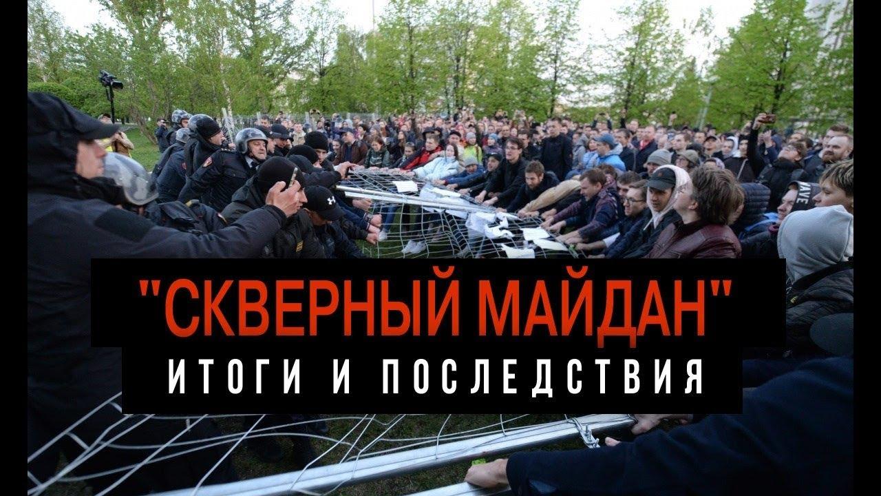 Что показали события в Екатеринбурге. Дмитрий Стешин. Андрей Фефелов