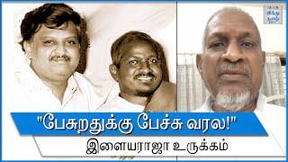 ilayaraaja-very-emotional-about-spb-rip-spb-s-p-balasubrahmanyam-hindu-tamil-thisai