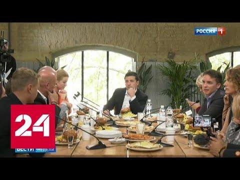 Зеленский не может не только управлять, но и понятно изъясняться - Россия 24