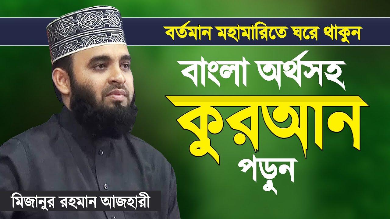 বাংলা অর্থসহ কুরআন পড়ুন, মিজানুর রহমান আজহারী | Bangla Waz | Bangla Quran | Mizanur Rahman Azhari