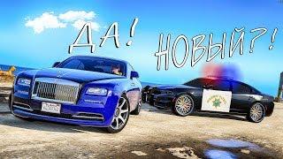 Это же новый Rolls Royce Wraith! Полицейские догонялки в ГТА 5 Онлайн!