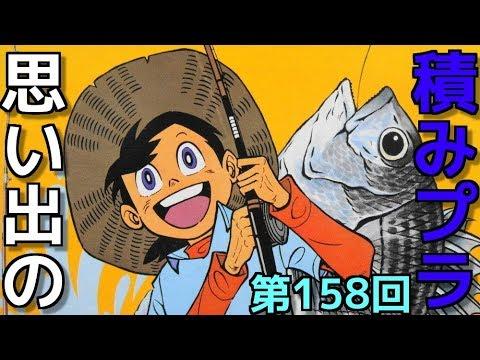 158 No.1 三平 全長85cm 5本組釣り竿 可動スピニング・リール入り  『アオシマ  釣りキチ三平』