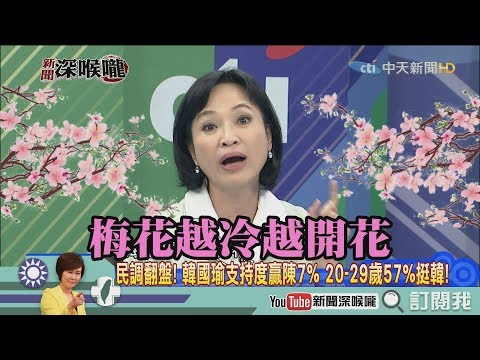 《新聞深喉嚨》精彩片段 韓國瑜民調超越陳其邁!民進黨還在自己騙自己?沉默螺旋?