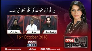 Pas e Parda | 16-October-2018 | Fawad Chaudhry  | IMF | PTI Govt
