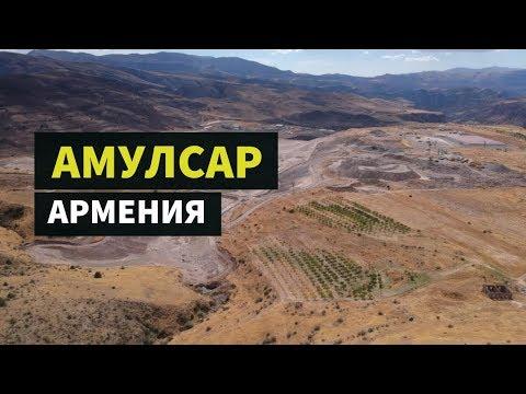 Амулсар, Армения - новые сведения о протестах на золоторудном месторождении