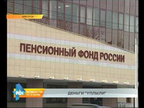 Уголовные дела о незаконном присвоении пенсионных накоплений расследуется в Иркутской области