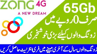 How To Use Free Internet On Zong || Zong Free Internet 65Gb New Code 2020 || Zong Official