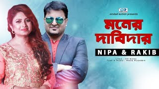 Moner Dabidar | Nipa & Rakib Musabbir | Bangla New Music Video | 2018
