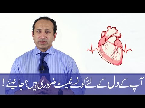 Five Lab Tests For Healthy Heart
