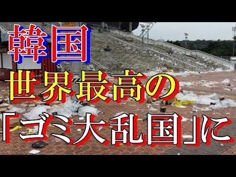 """【ゴミ大乱国】韓国メディアが語る""""ゴミ事情""""がすごい!"""