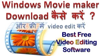 how to download windows movie maker in Hindi | free windows movie maker download and use kaise kare