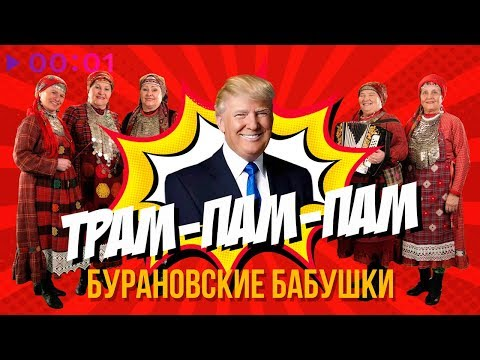 Бурановские бабушки - Трам-пам-пам | Official Audio | 2019