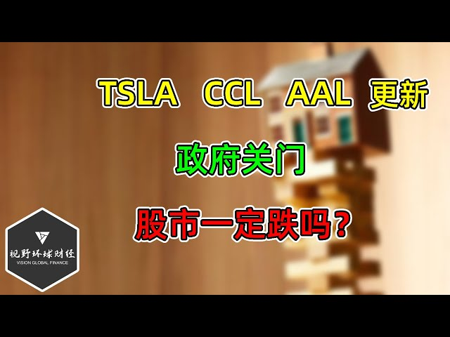 美股 TSLA、CCL、AAL更新!政府关门,股市一定跌吗?