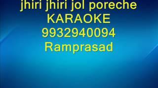 jhiri jhiri jol poreche Karaoke by Ramprasad 9932940094