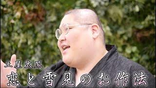 【歌ってみた】 雪見だいふくのうた 【恋と雪見のお作法/土屋太鳳】
