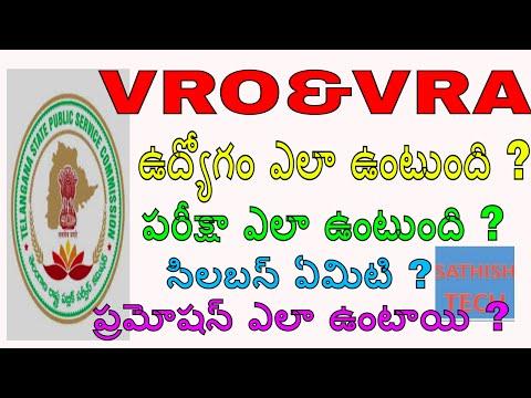 VRO,VRA (Salary,Work,Syllabus,Exam Pattern) Details | VRO,VRA Job