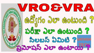VRO,VRA (Salary,Work,Syllabus,Exam Pattern) Details | VRO,VRA Job Profile||sathishtech