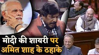 Rajyasabha में PM Modi पर Athawale ने की ऐसी शायरी, कि ठहाके लगाने लगे Amit Shah