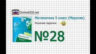 Задание № 28 - Математика 5 класс (Мерзляк А.Г., Полонский В.Б., Якир М.С)