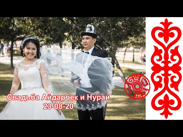 Свадьба Айдарбек и Нурай Гулянка 23-08-20