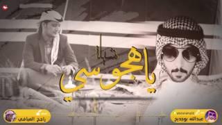 شيلة ياهجوسي | كلمات راجح العيافي | اداء عبدالله بوجديح