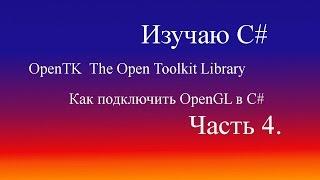 Изучаем C Sharp Чаcть 4 как подключить OPenGL OpenTK