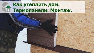 Утепление стен пенопластом Своими руками.(, 2015-06-22T09:20:00.000Z)