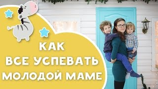 Как всё успевать маме с маленьким ребенком? Советы от [Любящие мамы]