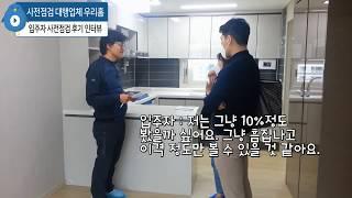 아파트 입주 사전점검 대행 업체 이용 후기 인터뷰