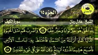 سورة الكهف مكتوبة الشيخ عادل ريان surat al kahf
