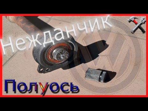 Полуось и подвесной фольксваген шаран VW Sharan, Ford Galaxy, Seat Alhambra