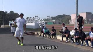 兩人出局 (嘉義大學棒球隊紀錄片)