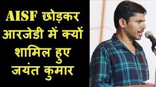 जेएनयू के जयंत कुमार का शानदार इंटरव्यू : The Nayla