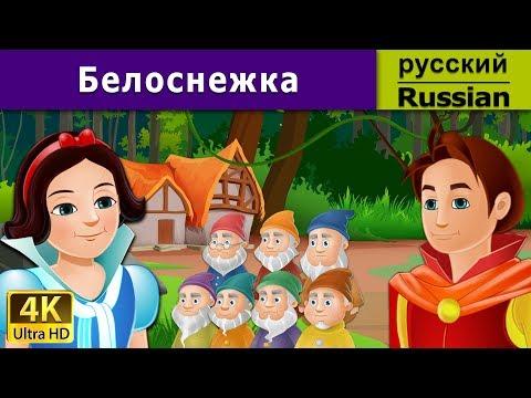 Белоснежка и семь гномов - Сказка - Детская сказка на ночь - Мультфильм - 4K - Russian Fairy Tales