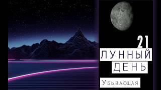 Лунный гороскоп | 8-14 января 2018 |