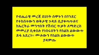 """Phone Conversation Of Those who planned """"terror attacks"""" in Gondar - Ethiopia"""