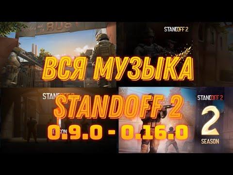 ВСЕ САУНДТРЕКИ STANDOFF 2 090  0160 ALL SOUNDTRACKS STANDOFF 2