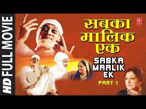 Sabka Malik Ek Part 1 I Hindi Film Sabka Malik Ek thumbnail