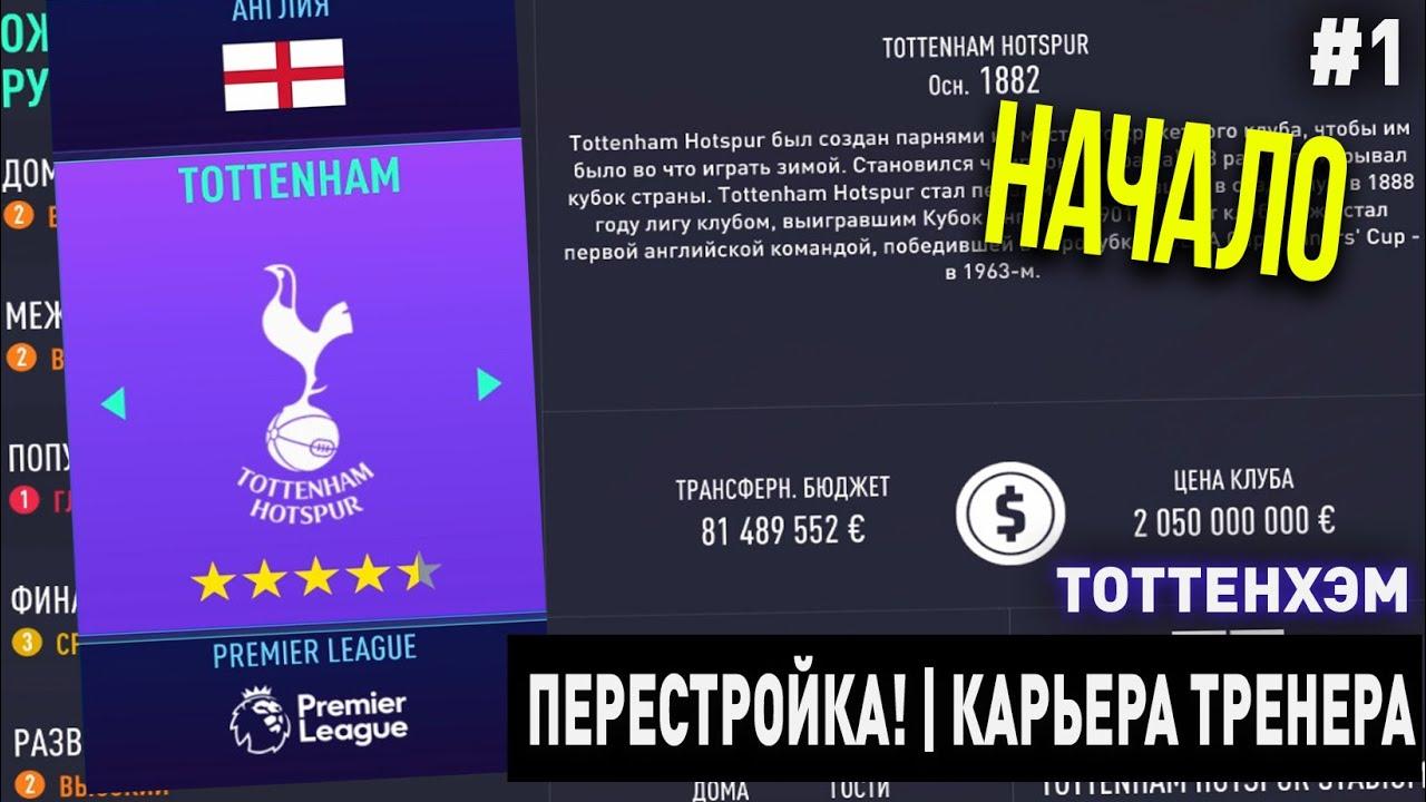 ПЕРЕСТРОЙКА   ТОТТЕНХЭМ   FIFA 21   КАРЬЕРА ТРЕНЕРА   ЧАСТЬ 1