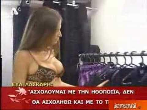Eva Laskari vgazei ta rouxa tis!