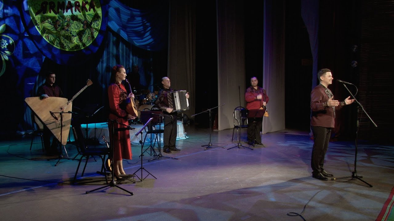Народный ансамбль Ярмарка-На Волге широкой