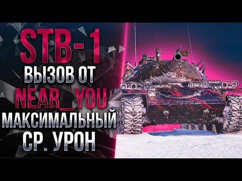 Принимаю вызов  от Near_You - МАКСИМАЛЬНЫЙ СРЕДНИЙ УРОН НА STB-1